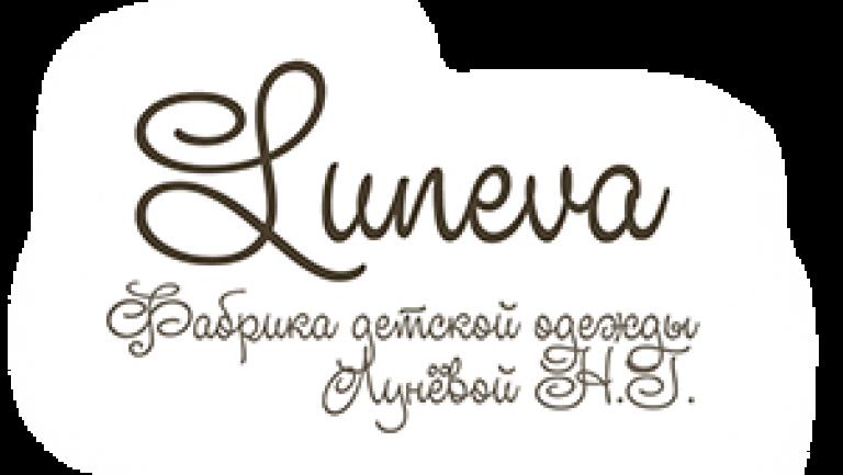 Лунева