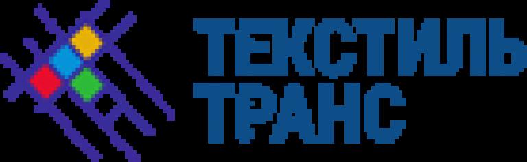 Текстиль Транс